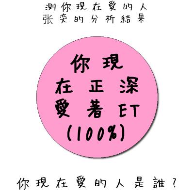 2008年9月29日 - wuhuanxi-eve - 张大奕..吾欢喜不遗余力快乐中